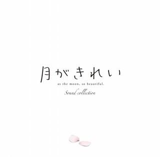 「月がきれい」サウンドコレクション発売決定 東山奈央が往年の名曲をカバー