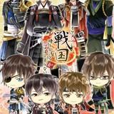 恋愛ゲーム「イケメンシリーズ」初のアニメ化!「イケメン戦国」7月放送開始