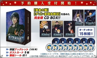 アニメ版キャスト出演「銀英伝 ユリアンのイゼルローン日記」CDボックス発売決定