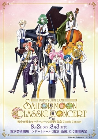 「セーラームーン」25周年記念クラシックコンサートのキービジュアル公開 追加公演も開催決定