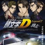新劇場版「頭文字D Legend2-闘走-」