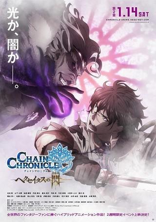 チェインクロニクル ~ヘクセイタスの閃~ (第2章)