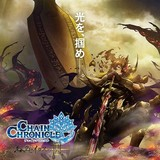 チェインクロニクル ~ヘクセイタスの閃~ (第3章)