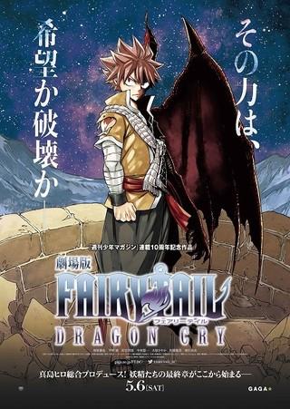 劇場版FAIRY TAIL -DRAGON CRY-