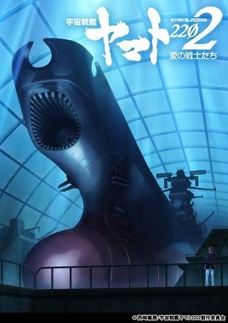 宇宙戦艦ヤマト2202 愛の戦士たち 第二章 発進編