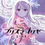 劇場版 Fate/kaleid liner プリズマ☆イリヤ 雪下の誓い