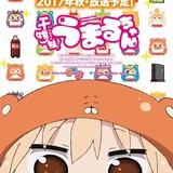 干物妹!うまるちゃん(第2期)