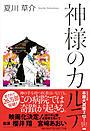 櫻井翔&宮崎あおい、「神様のカルテ」で相思相愛の初共演