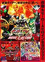 仮面ライダー&戦隊ヒーロー&プリキュア、日本初の3D新聞広告に