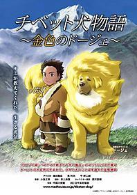 少年とチベット犬のきずなを描いた日中合作アニメ「チベット犬物語 金色のドージェ」
