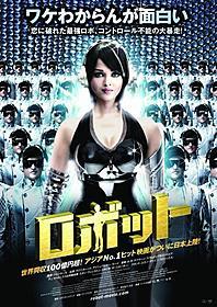 話題のインド映画「ロボット」のポスター「ロボット」