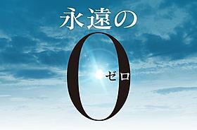 感涙必至の話題作が岡田准一、三浦春馬、井上真央の出演により映画化「永遠の0」