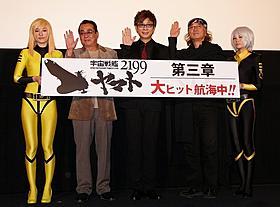 舞台挨拶に立った秋元羊介、山寺宏一、出渕裕監督「宇宙戦艦ヤマト2199 第三章「果てしなき航海」」