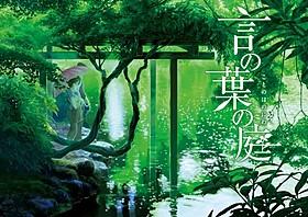 新海誠監督最新作「言の葉の庭」「言の葉の庭」