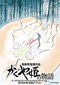 公開が秋に延期されたことが発表 された高畑勲監督作「かぐや姫の物語」