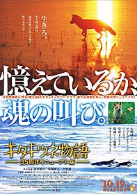 「キタキツネ物語」35周年リニューアル版ポスター