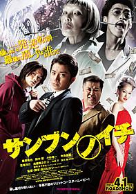 品川ヒロシ監督「サンブンノイチ」は2014年4月1日に公開「サンブンノイチ」
