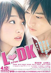 思わず胸キュン 「L・DK」ポスタービジュアル「L・DK」
