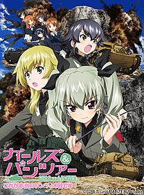 「ガールズ&パンツァー」 新作OVAが映画館で上映「ガールズ&パンツァー これが本当のアンツィオ戦です!」