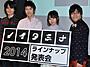 ノイタミナ10周年で「サイコパス」新作と夭折の作家・伊藤計劃作品が劇場アニメ化!