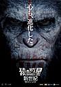 進化したシーザー、決意の表情 「猿の惑星:新世紀」第1弾ポスター完成