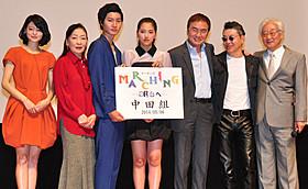 舞台挨拶に立った竹富聖花、 桜田通、小林涼子、日野皓正ら