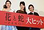 """「花と蛇ZERO」主演女優3人がそれぞれの""""開眼""""を大胆告白"""