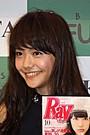 松井愛莉がRay初表紙 「GTO」共演のAKIRAもエール