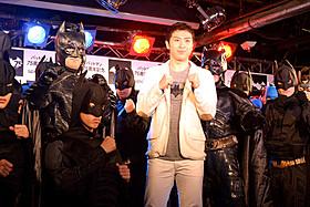バットマンに扮したコスプレイヤーに囲まれた尾上松也