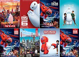 各国の「ベイマックス」ポスター (上段左から)日本・アメリカ・ロシア・韓国 (下段左から)ブラジル・フランス・ドイツ・中国「ベイマックス」