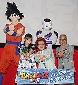 LAプレミア決定! (左から)中川翔子、野沢雅子、中尾隆聖「ドラゴンボールZ 復活の「F」」