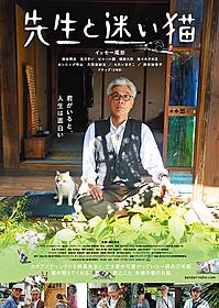 イッセー尾形9年ぶり主演映画 「先生と迷い猫」が10月10日公開