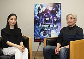 坂本真綾と黄瀬和哉監督「攻殻機動隊 新劇場版」