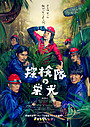 藤原竜也主演作「探検隊の栄光」、隊員全員集合のポスター完成!