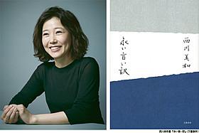 自著「永い言い訳」を映画化する西川美和監督