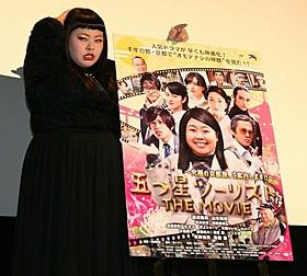 舞台挨拶に立った渡辺直美「五つ星ツーリスト THE MOVIE 究極の京都旅、ご案内します!!」