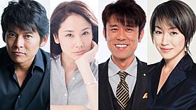 「ボクの妻と結婚してください。」に主演する織田裕二 と共演の吉田羊、原田泰造、高島礼子(左から)