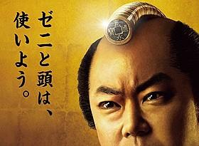 阿部サダヲ演じる父親に反発する息子役で参戦「殿、利息でござる!」