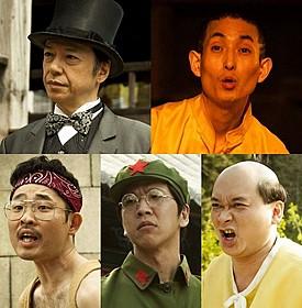 (上段左から)板尾創路、矢部太郎 (下段左から)今野浩喜、おおかわら、アイアム野田「珍遊記」