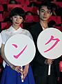 中島裕翔初主演「ピンクとグレー」公開に共演の菅田将暉「授業参観のお父さんの気持ち」