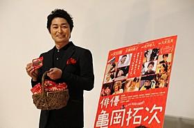 ファンや報道陣にチョコを配って歩いた安田顕「俳優 亀岡拓次」