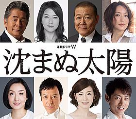 WOWOW開局25周年ドラマ 「沈まぬ太陽」に出演するキャスト陣
