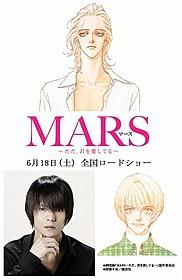 藤ヶ谷太輔と窪田正孝がダブル主演「MARS(マース) ただ、君を愛してる」