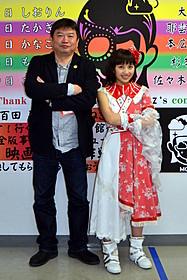 本広克行監督と百田夏菜子