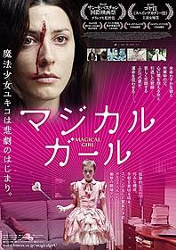 スペイン映画に長山洋子のアイド...