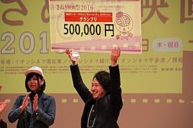 賞金50万円ゲット!