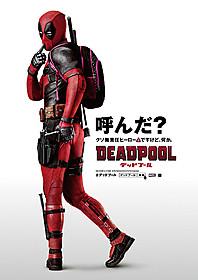 6月3日日本公開の決まった「デッドプール」「デッドプール」