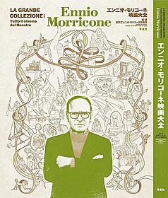 E・モリコーネの仕事を網羅した大著