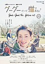 宮沢りえ主演「グーグーだって猫である」続編、幸福な時間凝縮したポスター完成