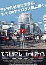 柴野太朗監督「モラトリアム・カットアップ・ショーケース」で新風を巻き起こす